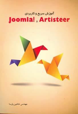 آموزش سريع و كاربردي joomla و Artisteer (پارسيا) زانيس
