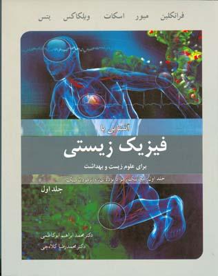 آشنايي با فيزيك زيستي جلد 1 (ابوكاظمي) نوپردازان