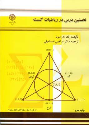 نخستين درس در رياضيات گسسته اندرسن (اسماعيلي) دانشگاه اصفهان