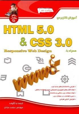 آموزش كاربردي Html 5.0 & css 3.0 (مرادي) پندار پارس