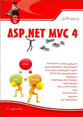 مرجع كامل Asp.net mvc 4 (راد) پندار پارس