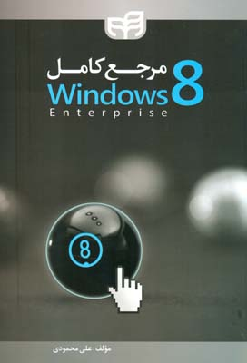 مرجع كامل windows 8 (محمودي) كيان رايانه