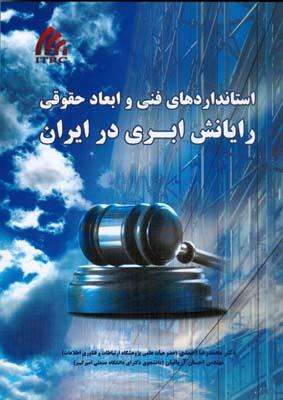 استانداردهاي فني و ابعاد حقوقي رايانش ابري در ايران (احمدي) نياز دانش