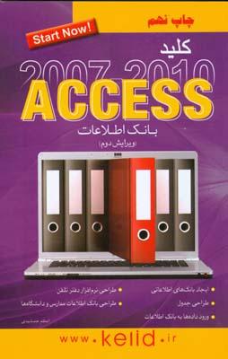 كليد 2010  ACCESS (جمشيدي) كليد آموزش