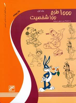 1000 طرح و 100 شخصيت جلد 1 (مرويان) كلهر