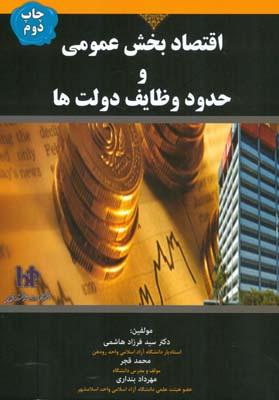 اقتصاد بخش عمومي و حدود وظايف دولت ها (قجر) هوشمند تدبير