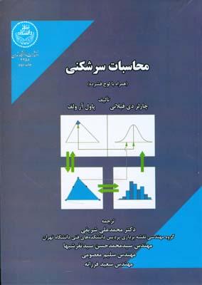 محاسبات سرشكني قيلاني (شريفي) دانشگاه تهران