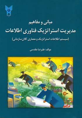 مباني و مفاهيم مديريت استراتژيك فناوري اطلاعات (مقدسي) دانشگاه مشهد