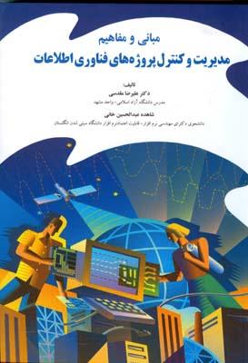 مباني و مفاهيم مديريت و كنترل پروژه هاي فناوري اطلاعات (مقدسي) ترجمان خرد
