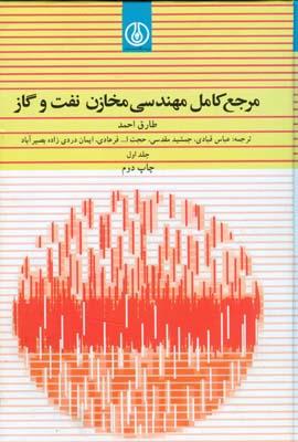 مرجع كامل مهندسي مخازن نفت و گاز طارق احمد جلد 1 (قبادي) پژوهشگاه صنعت نفت
