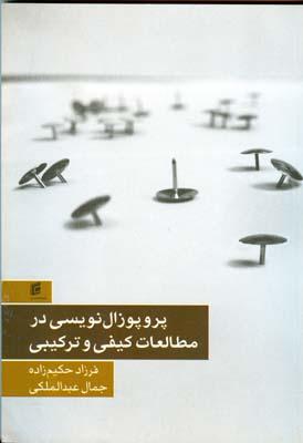پروپوزال نويسي در مطالعات كيفي و تركيبي (حكيم زاده) جامعه شناسان