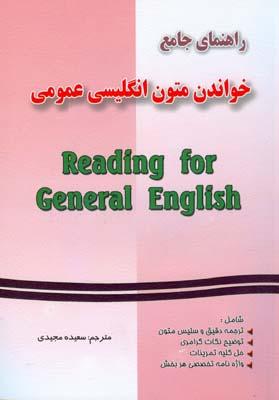 راهنماي جامع خواندن متون انگليسي عمومي (مجيدي) فرهنگ روز