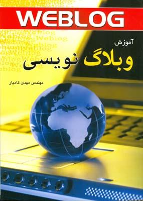 آموزش وبلاگ نويسي (كاميار) سيمرغ