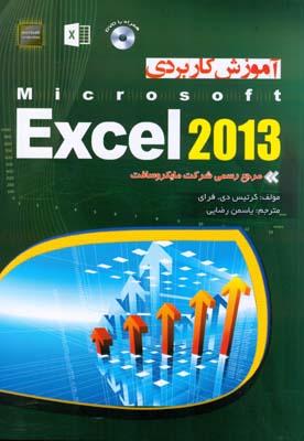 آموزش كاربردي Excel 2013 فراي (رضايي) مهرگان قلم