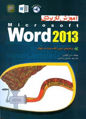 آموزش كاربردي Word 2013 گوكين (رضايي) مهرگان قلم