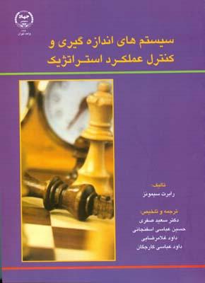 سيستم هاي اندازه گيري و كنترل عملكرد استراتژيك سيمونز (صفري) جهاد دانشگاهي تهران