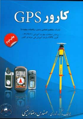 كارور GPS (رئيسي) ماهواره