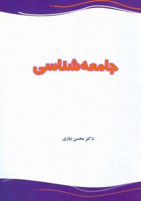 جامعه شناسي (نيازي) ثامن الحجج
