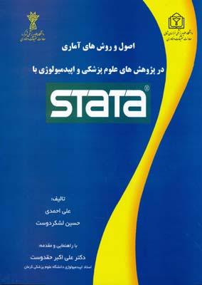 اصول و روش هاي آماري در پژوهش علوم پزشكي و اپيدميولوژي با stata (احمدي) الياس