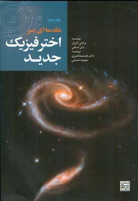 مقدمه اي بر اختر فيزيك جديد كارول جلد 2 (قنبري) جهاد دانشگاهي مشهد