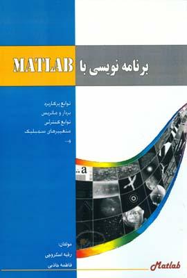 برنامه نويسي با matlab (اسكروچي) ياد عارف