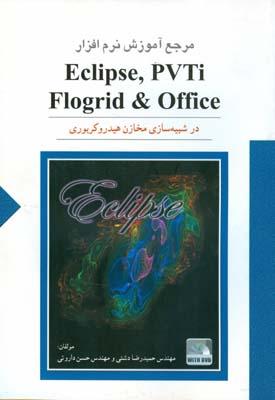مرجع آموزش نرم افزار EclipseTpvti flogrid & office در شبيه سازي مخازن(دشتي)ستايش