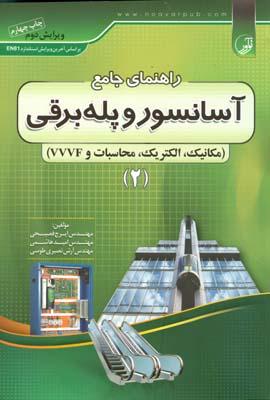 راهنماي جامع آسانسور و پله برقي جلد 2 (فصيحي) نوآور