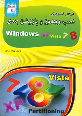 مرجع تصويري نصب ويندوز و پارتيشن بندي  windows XP vista ،7،8 (عبدي) مهرگان قلم