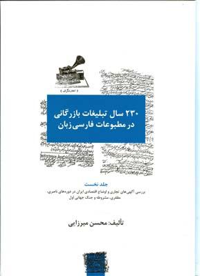 230 سال تبليغات بازرگاني در مطبوعات فارسي زبان جلد 1 (ميرزايي) سيته