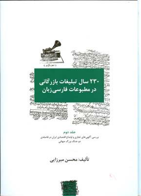 230 سال تبليغات بازرگاني در مطبوعات فارسي زبان جلد 2 (ميرزايي) سيته
