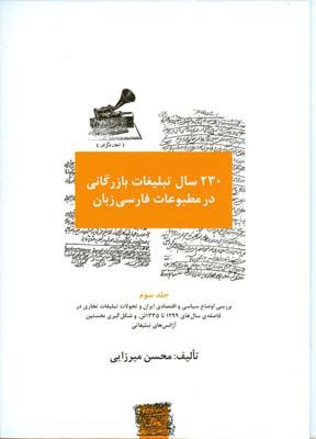 230 سال تبليغات بازرگاني در مطبوعات فارسي زبان جلد 3 (ميرزايي) سيته