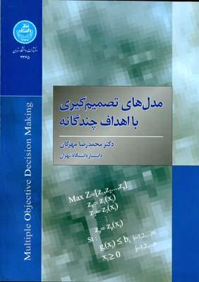 مدل هاي تصميم گيري با اهداف چندگانه (مهرگان) دانشگاه تهران