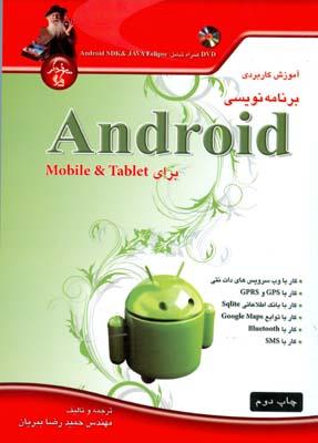 آموزش كاربردي برنامه نويسي Andriod براي Mobil&Tablet (ببريان) پندارپارس