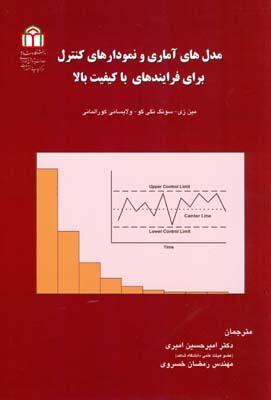 مدل هاي آماري و نمودارهاي كنترل براي فرايندهاي با كيفيت بالا زي (اميري) شاهد