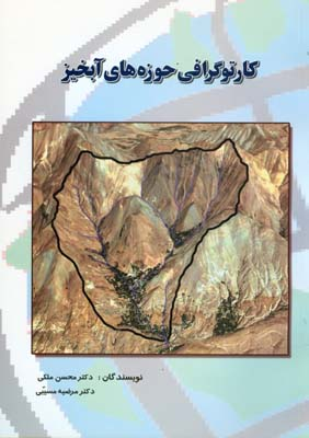 كارتوگرافي حوزه هاي آبخيز (ملكي) حضرت عباس
