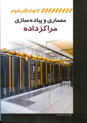 معماري و پياده سازي مراكز داده (شكري كلان) كانون نشر علوم