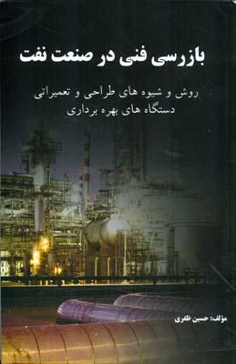 بازرسي فني در صنعت نفت (ظفري) خوشبين
