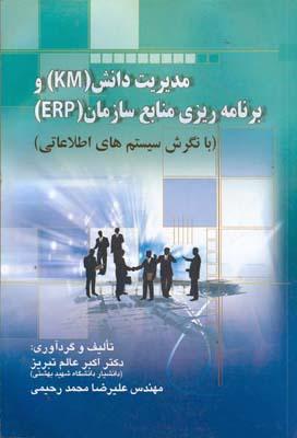 مديريت دانش KM،برنامه ريزي منابع سازمان (عالم تبريز) صفار