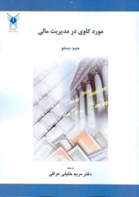 مورد كاوي در مديريت مالي ديملو (خليلي عراقي) دانشگاه آزاد