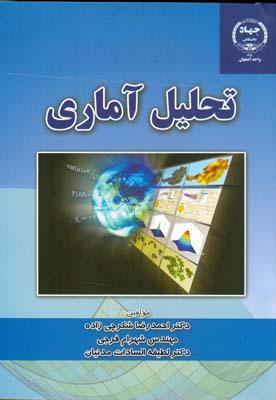 تحليل آماري (مدنيان) جهاد دانشگاهي اصفهان