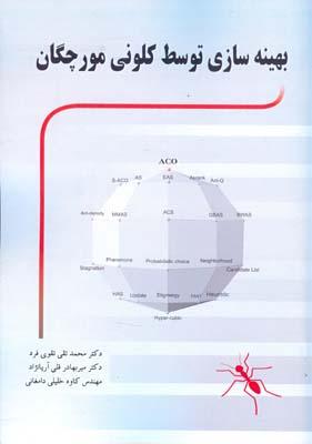 بهينه سازي توسط كلوني مورچگان (تقوي فرد) دانشگاه آزاد اسلامي
