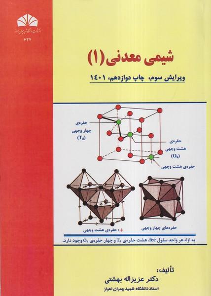 شيمي معدني 1 (بهشتي) دانشگاه چمران