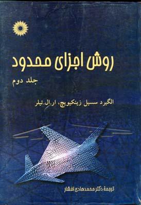 روش اجزاي محدود جلد 2 زينكيويچ (افشار) مركز نشر