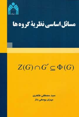 مسائل اساسي نظريه گروه ها (طاهري) دانشگاه گلستان