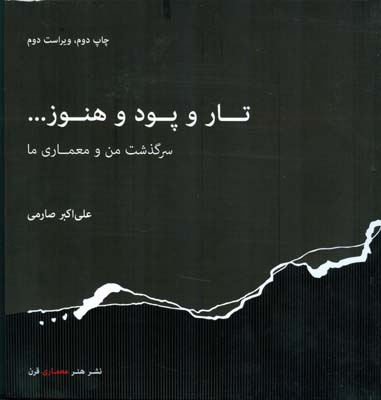 تار و پود و هنوز....سرگذشت من و معماري ما (صارمي) هنر معماري قرن