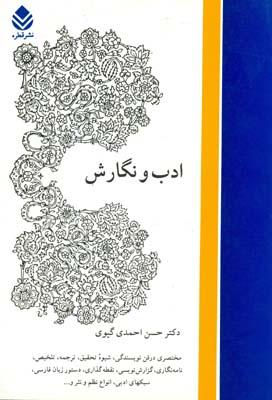 ادب و نگارش (گيوي) نشر قطره
