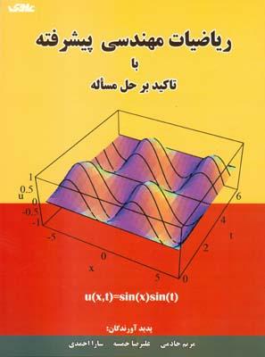 رياضيات مهندسي پيشرفته با تاكيد بر حل مساله (خادمي) علوي