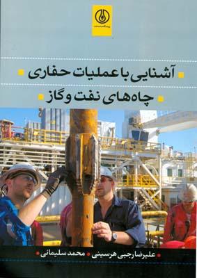 آشنايي با عمليات حفاري چاه هاي نفت وگاز (سليماني) پژوهشگاه صنعت نفت