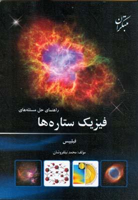 راهنماي حل مسئله هاي فيزيك ستاره ها فيليپس (نيلفروشان) مبتكران