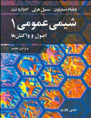 شيمي عمومي 1 اصول و واكنش ها مسترتون (ياوري) نوپردازان